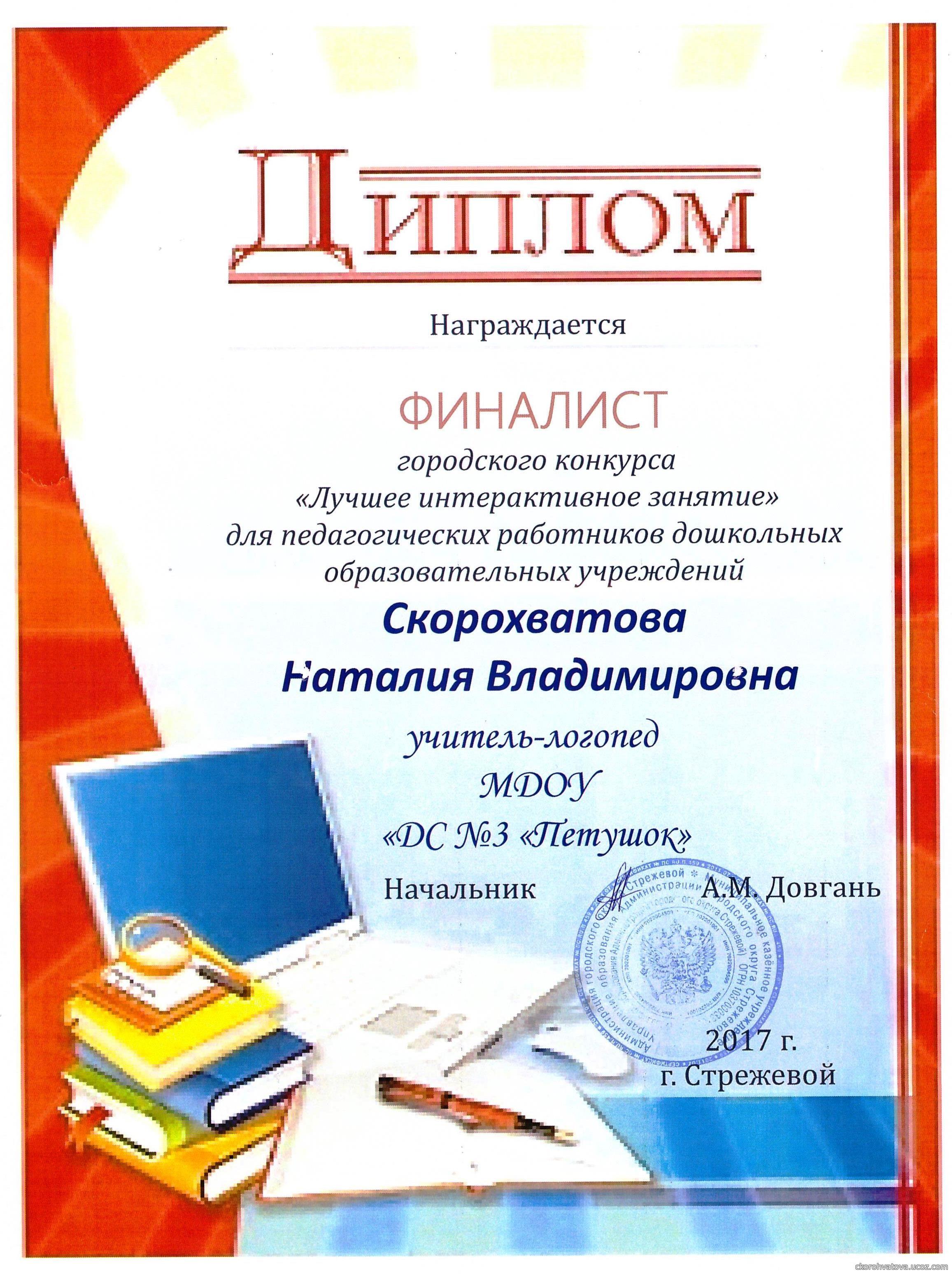 Конкурс лучший педагогический работник доу